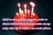 Görümceye Doğum Günü Mesajları